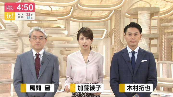 2019年07月11日加藤綾子の画像03枚目