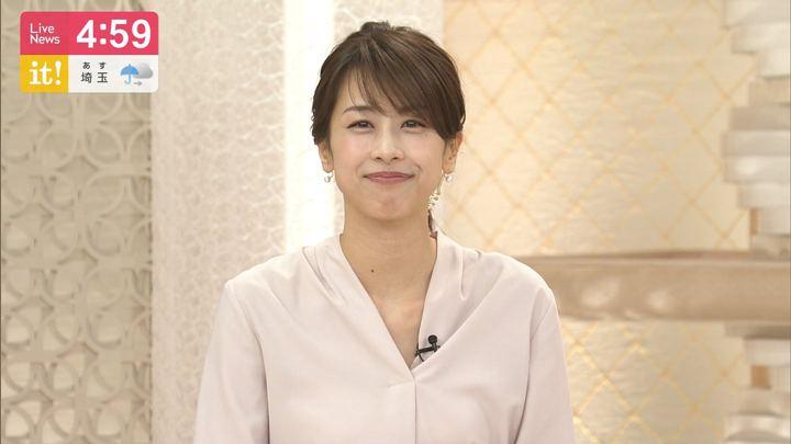 2019年07月11日加藤綾子の画像04枚目