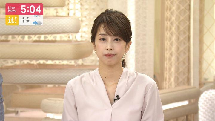 2019年07月11日加藤綾子の画像05枚目