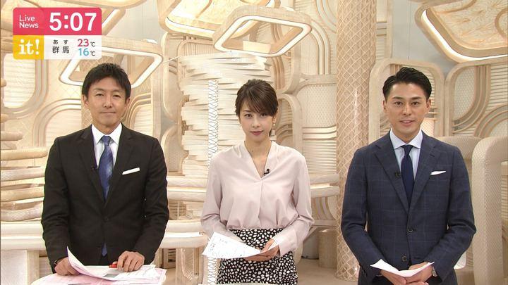 2019年07月11日加藤綾子の画像06枚目