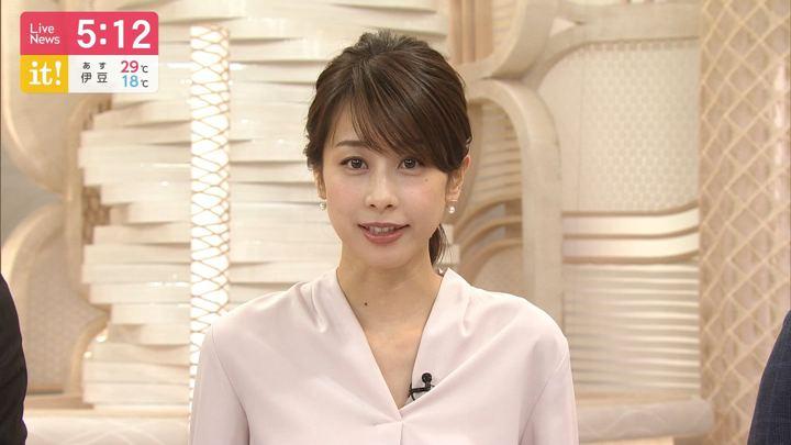 2019年07月11日加藤綾子の画像08枚目