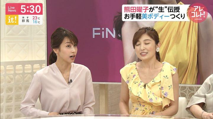 2019年07月11日加藤綾子の画像11枚目