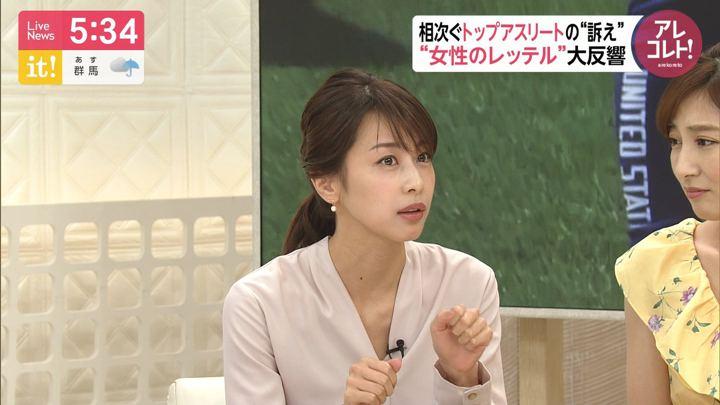 2019年07月11日加藤綾子の画像12枚目