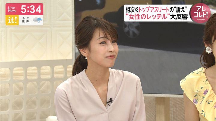 2019年07月11日加藤綾子の画像13枚目