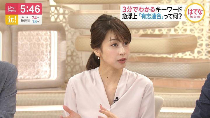 2019年07月11日加藤綾子の画像14枚目