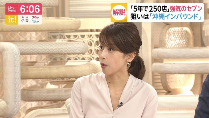 2019年07月11日加藤綾子の画像18枚目