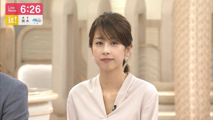 2019年07月11日加藤綾子の画像20枚目