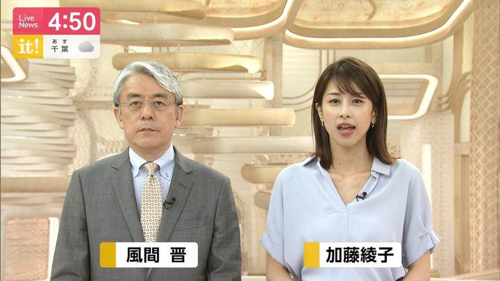 2019年07月12日加藤綾子の画像03枚目