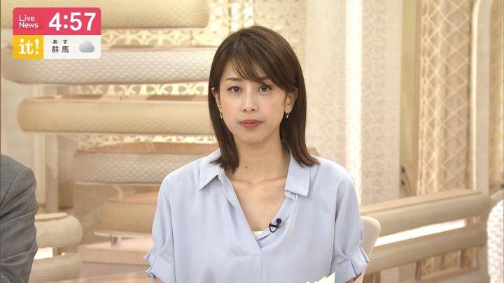 2019年07月12日加藤綾子の画像05枚目