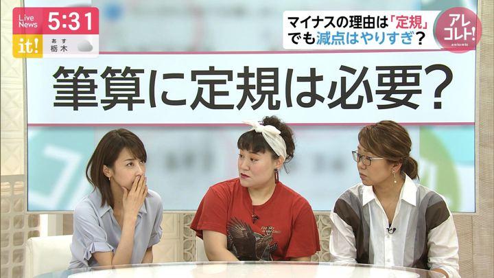 2019年07月12日加藤綾子の画像11枚目