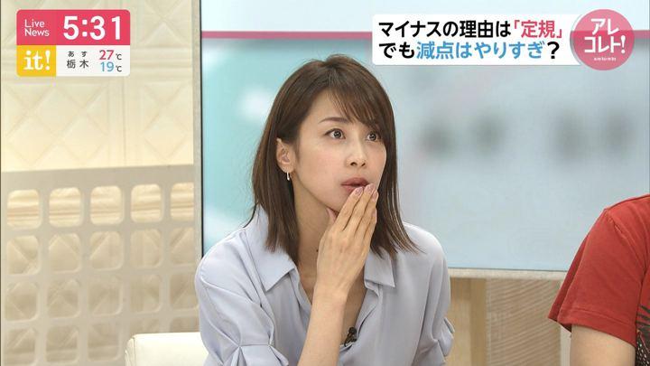 2019年07月12日加藤綾子の画像12枚目