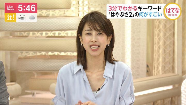 2019年07月12日加藤綾子の画像15枚目