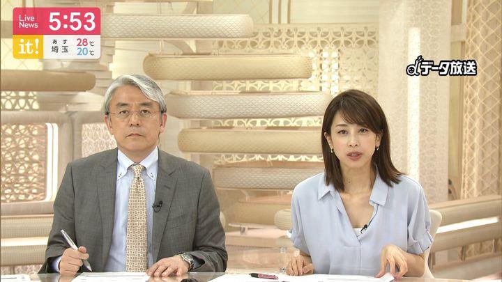 2019年07月12日加藤綾子の画像19枚目