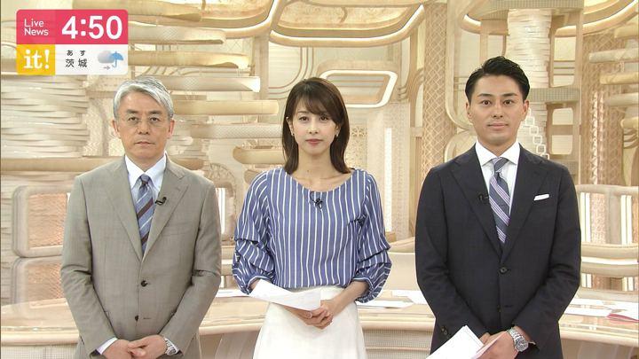 2019年07月15日加藤綾子の画像03枚目
