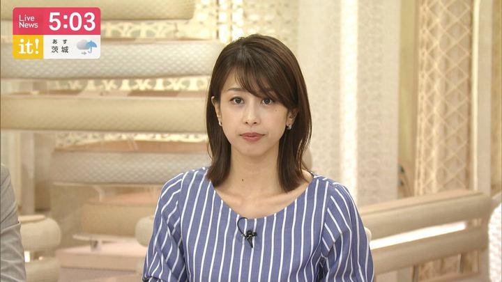 2019年07月15日加藤綾子の画像04枚目