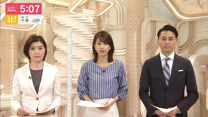 2019年07月15日加藤綾子の画像05枚目