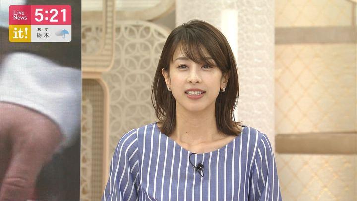 2019年07月15日加藤綾子の画像08枚目