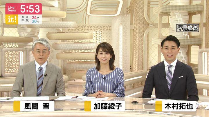 2019年07月15日加藤綾子の画像12枚目