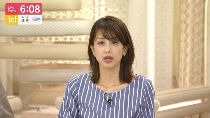 2019年07月15日加藤綾子の画像13枚目