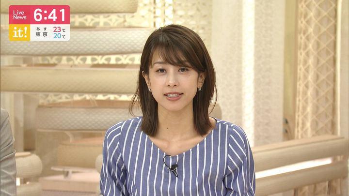 2019年07月15日加藤綾子の画像18枚目