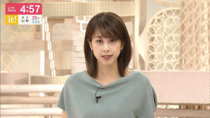2019年07月17日加藤綾子の画像04枚目