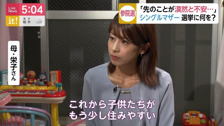 2019年07月17日加藤綾子の画像08枚目