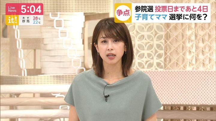 2019年07月17日加藤綾子の画像09枚目