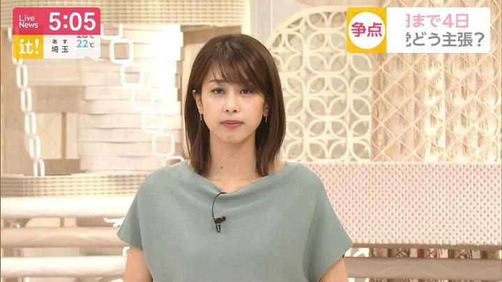 2019年07月17日加藤綾子の画像10枚目