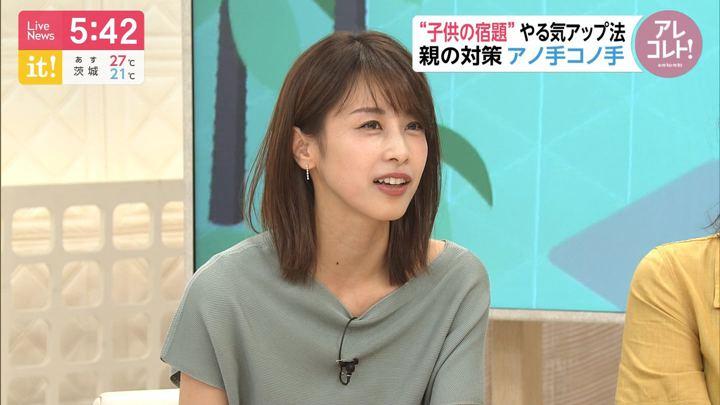 2019年07月17日加藤綾子の画像17枚目