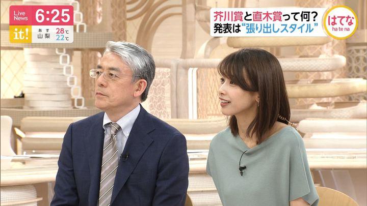 2019年07月17日加藤綾子の画像20枚目