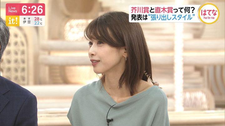 2019年07月17日加藤綾子の画像21枚目