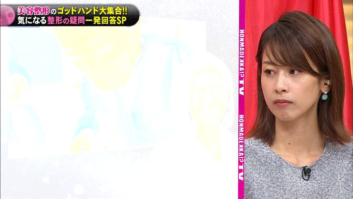 2019年07月17日加藤綾子の画像30枚目