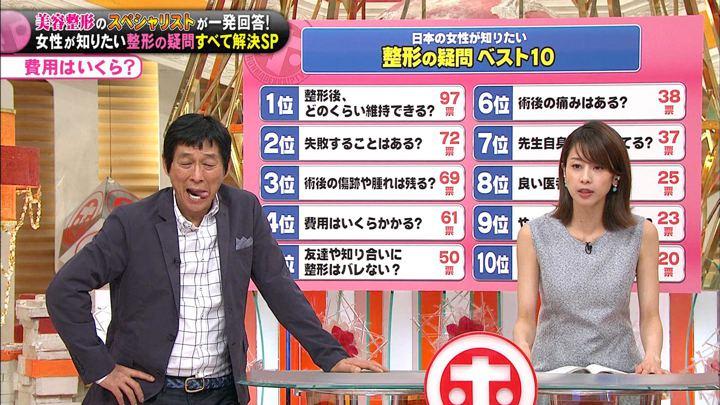 2019年07月17日加藤綾子の画像34枚目