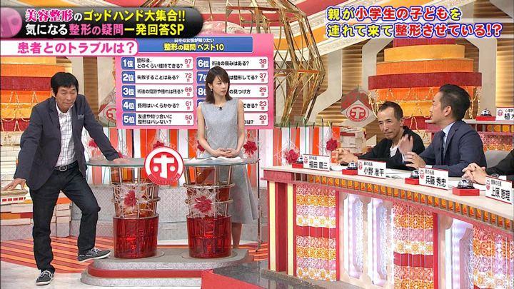 2019年07月17日加藤綾子の画像39枚目