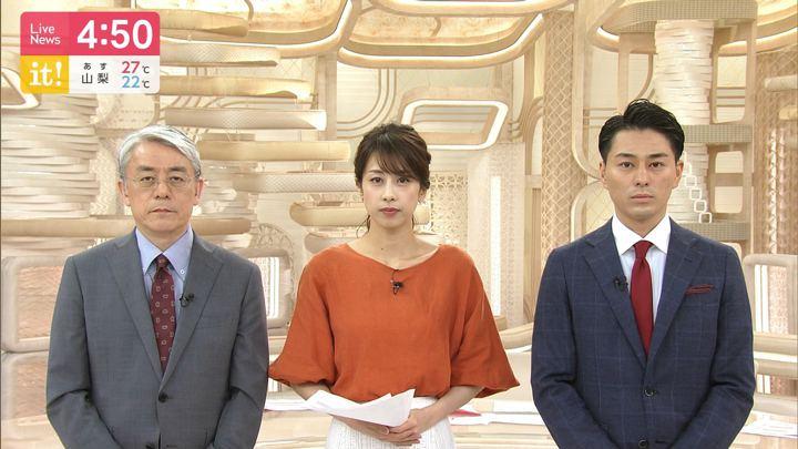 2019年07月18日加藤綾子の画像02枚目