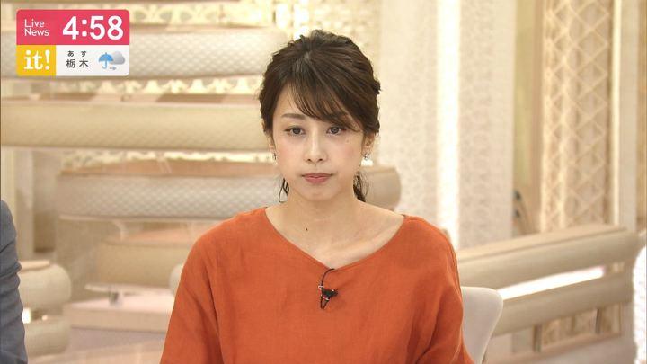 2019年07月18日加藤綾子の画像03枚目