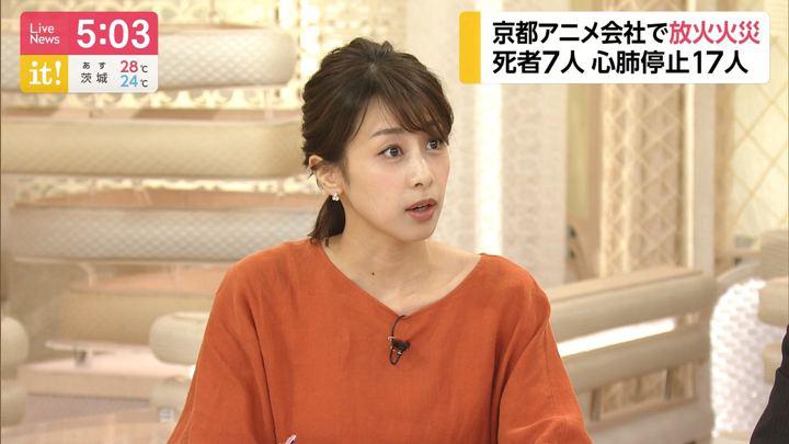 2019年07月18日加藤綾子の画像05枚目