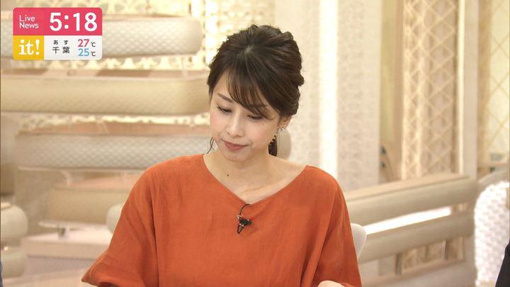 2019年07月18日加藤綾子の画像08枚目
