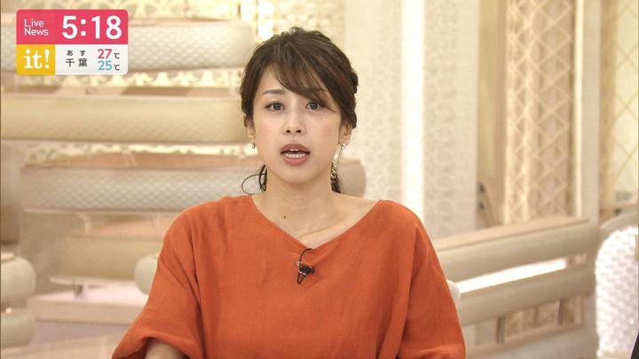 2019年07月18日加藤綾子の画像09枚目