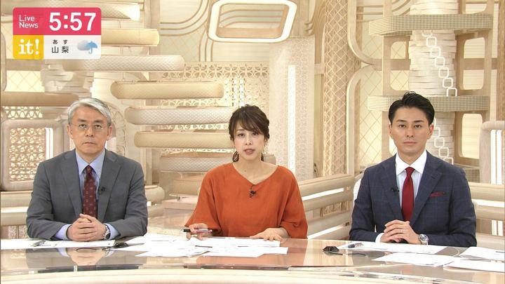 2019年07月18日加藤綾子の画像15枚目