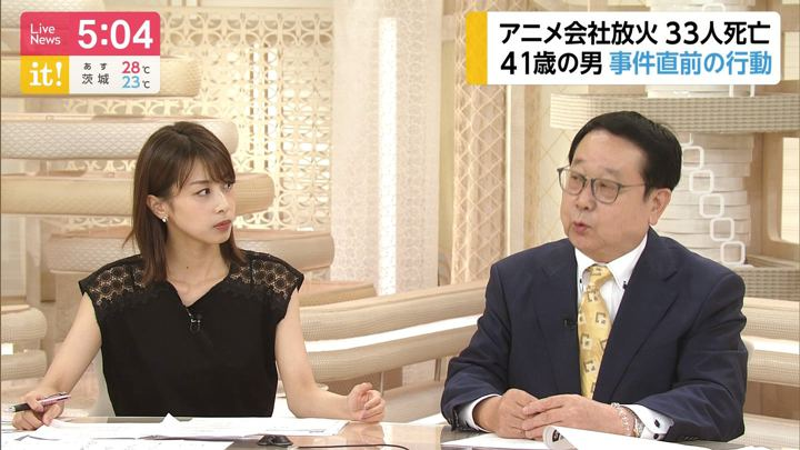 2019年07月19日加藤綾子の画像05枚目