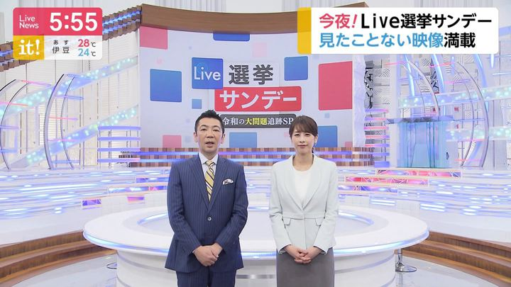2019年07月21日加藤綾子の画像01枚目