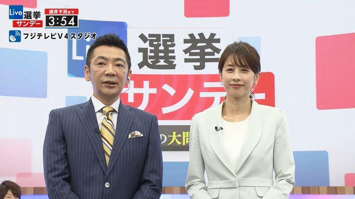 2019年07月21日加藤綾子の画像02枚目