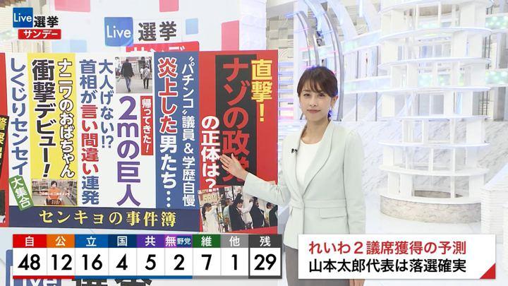 2019年07月21日加藤綾子の画像08枚目