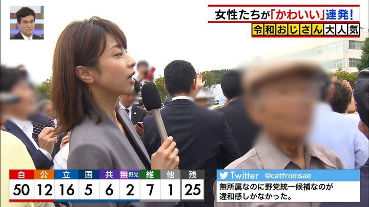 2019年07月21日加藤綾子の画像11枚目