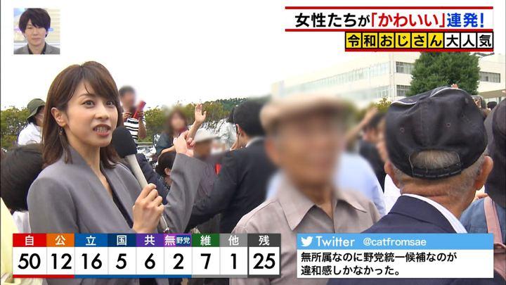 2019年07月21日加藤綾子の画像12枚目
