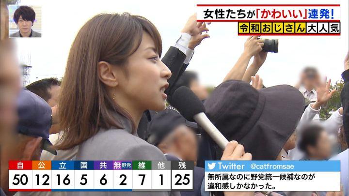 2019年07月21日加藤綾子の画像13枚目