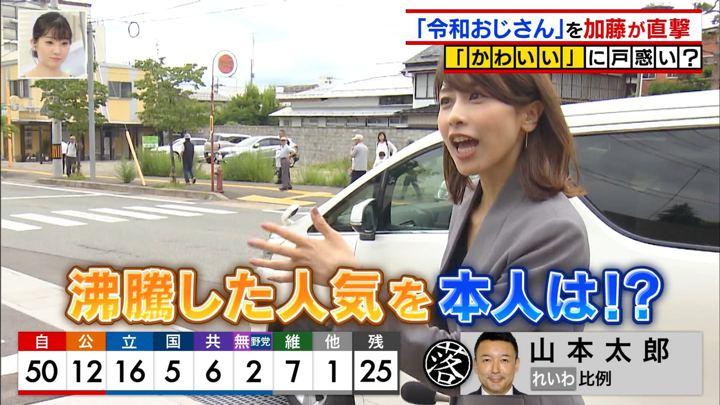 2019年07月21日加藤綾子の画像15枚目