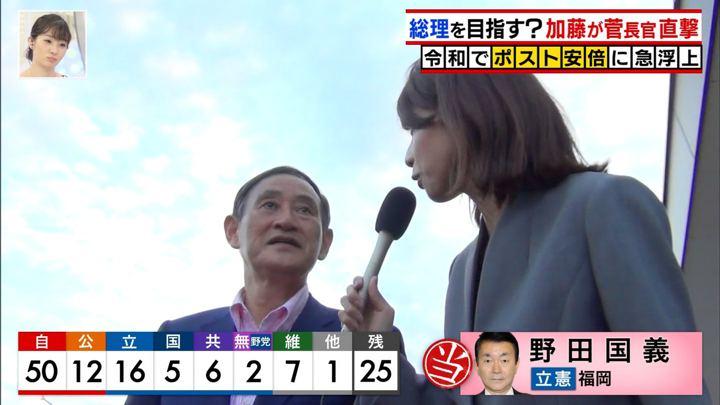 2019年07月21日加藤綾子の画像17枚目