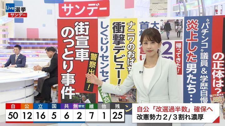 2019年07月21日加藤綾子の画像22枚目